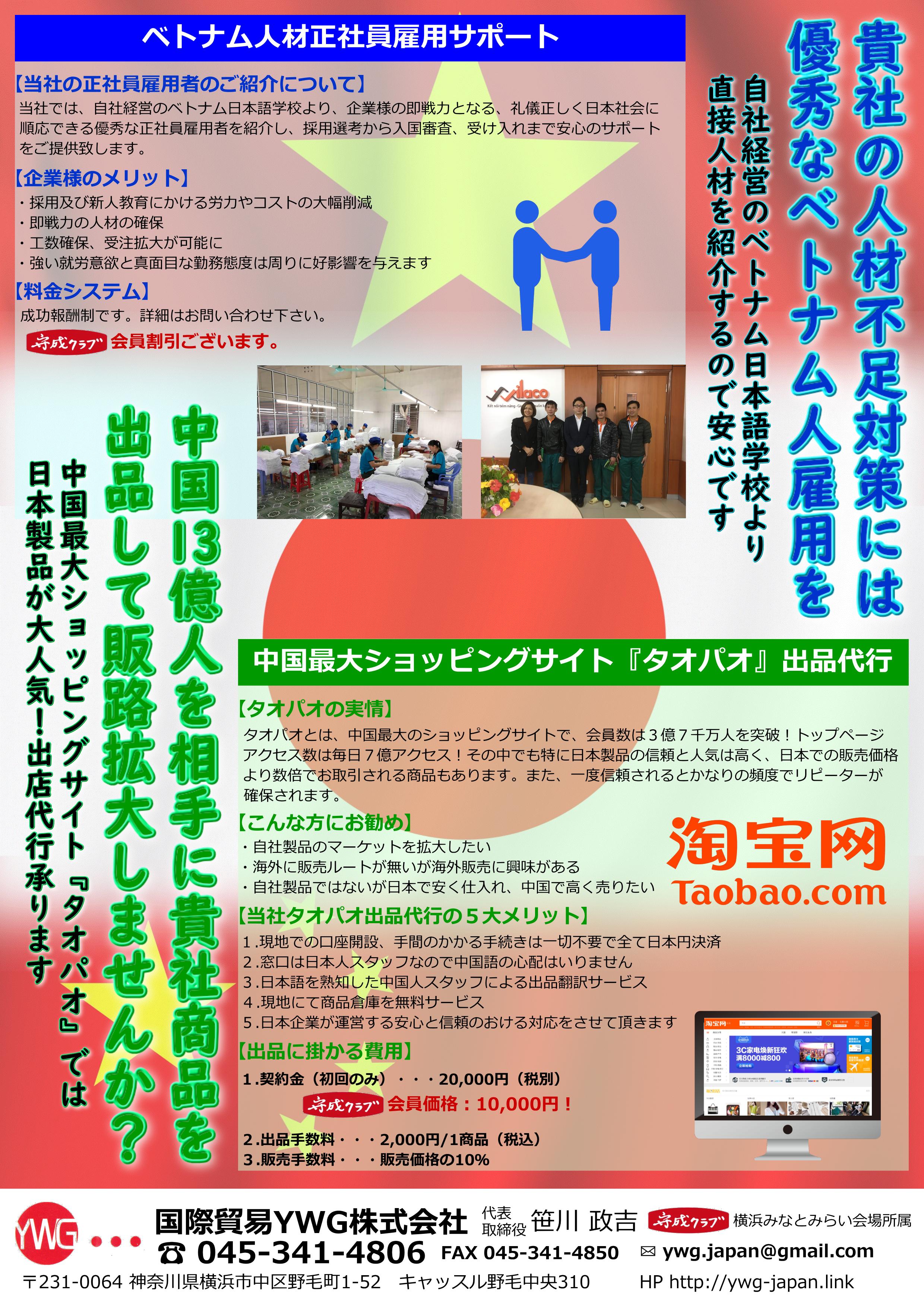 「国際貿易YWG株式会社」様(A4チラシ制作事例)